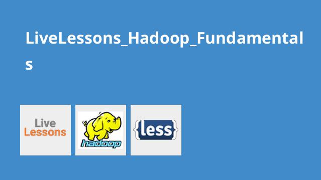 آموزش اصول Hadoop