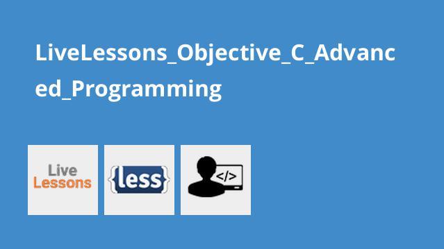 آموزش پیشرفته برنامه نویسی  Objective-C
