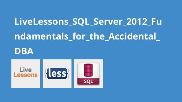 آموزش اصول SQL Server 2012 برای Accidental DBA