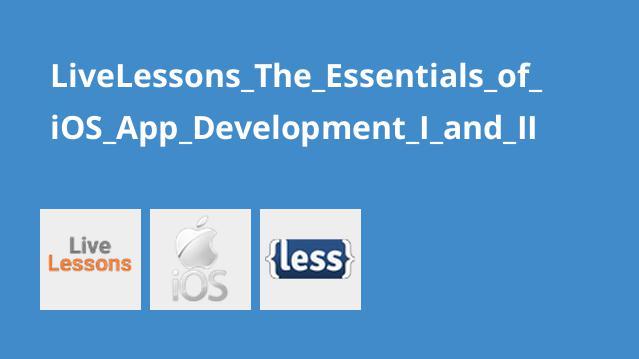آموزش برنامه نویسی اپلیکیشن برای iOS