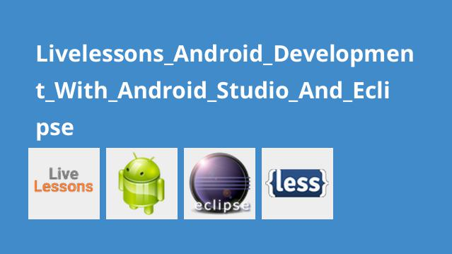 برنامه نویسی Android با Android Studio و Eclipse