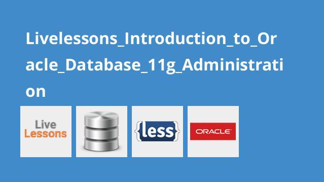 آموزش مدیریت Oracle Database 11g