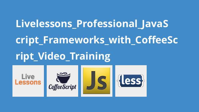 آموزش پیشرفته فریمورک های JavaScript با CoffeeScript