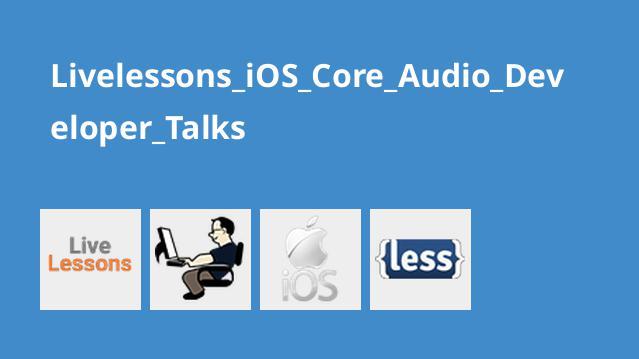 دوره آموزش iOS Core Audio