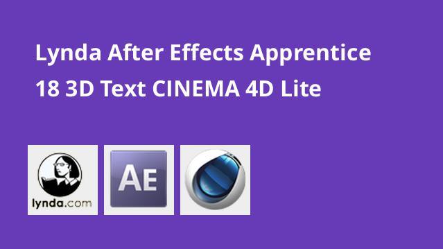 طراحی متون سه بعدی با Cinema 4D Lite برای After Effects – گیت