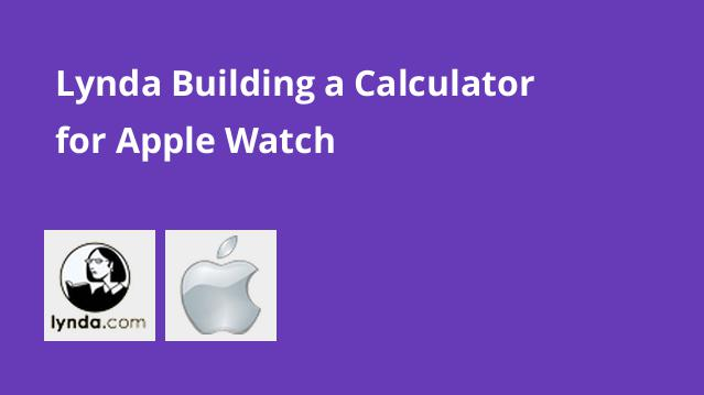 lynda-building-a-calculator-for-apple-watch