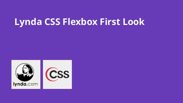 lynda-css-flexbox-first-look