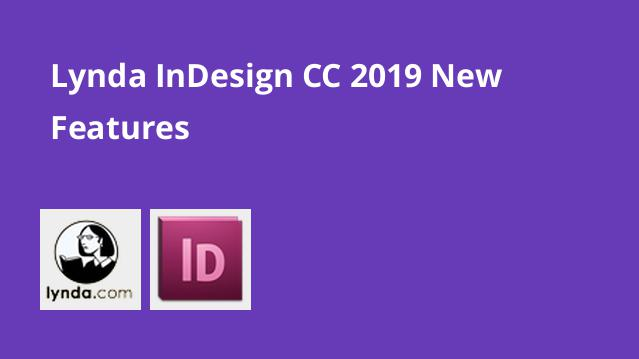 lynda-indesign-cc-2019-new-features