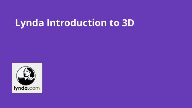 lynda-introduction-to-3d