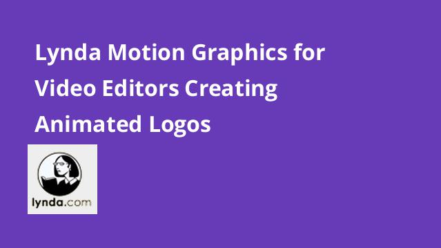 lynda-motion-graphics-for-video-editors-creating-animated-logos