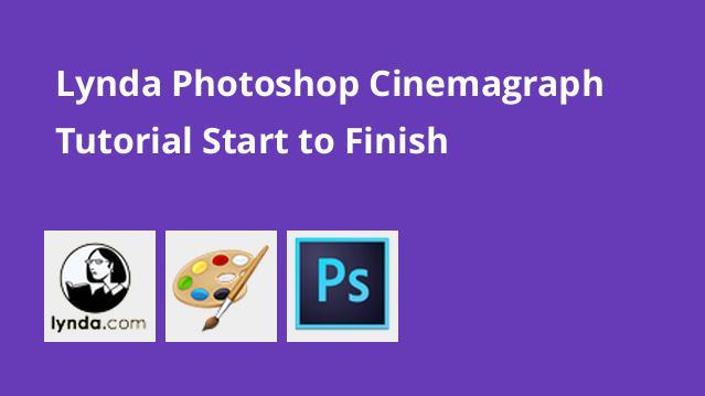 Lynda Photoshop Cinemagraph Tutorial: Start to Finish – گیت