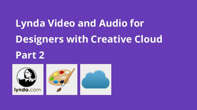 lynda-video-and-audio-for-designers-with-creative-cloud-part-2