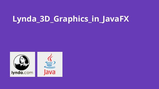 آموزش گرافیک سه بعدی در JavaFX