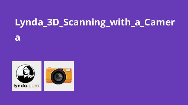 آموزش اسکن سه بعدی با دوربین