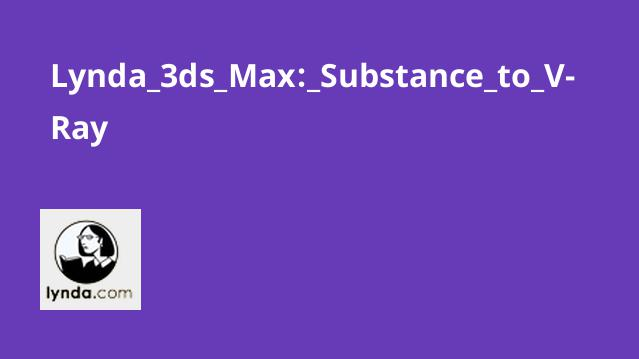 Lynda 3ds Max: Substance to V-Ray