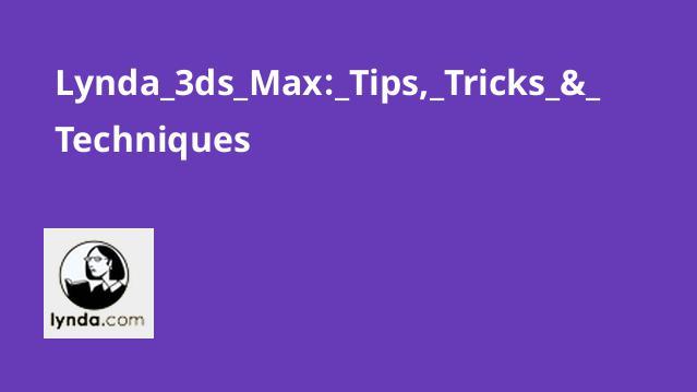 آموزش نکات و ترفند های 3ds Max