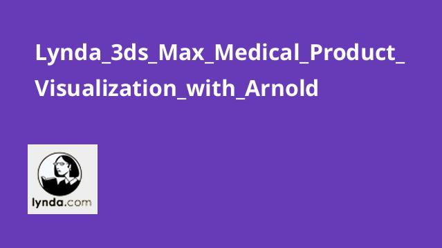 آموزش مصورسازی تجهیزات پزشکی باArnold در 3ds Max