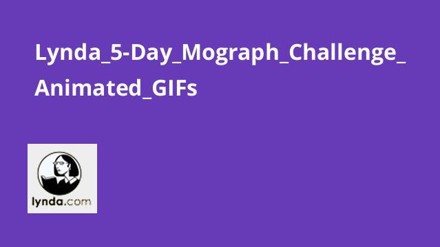 چالش 5 روزه Mograph : کار با انیمیشن های GIF
