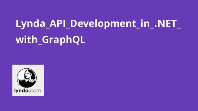 آموزش توسعهAPI در دات نت باGraphQL