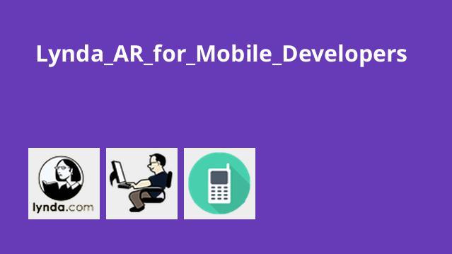 آموزشواقعیت افزوده (AR) برای توسعه دهندگان موبایل