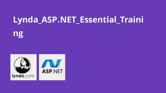 آموزش ASP.NET 4.5