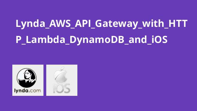 آموزش AWS API Gateway  باHTTP،Lambda،DynamoDB وiOS