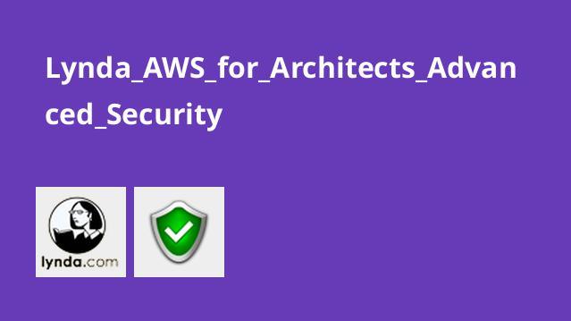 آموزش امنیت پیشرفته درAWS برای معماران