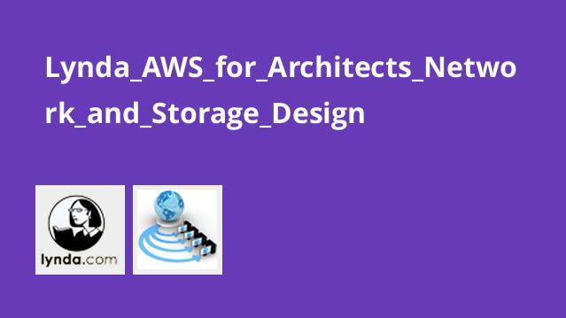آموزشAWS برای معماران – طراحی ذخیره سازی و شبکه