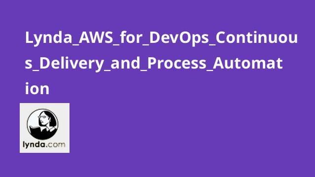 آموزش خودکار سازی فرآیند و تحویل مداوم در AWS برای DevOps