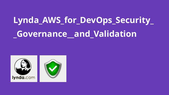آموزش امنیت، سیاست گذاری و اعتبارسنجی در AWS برای DevOps