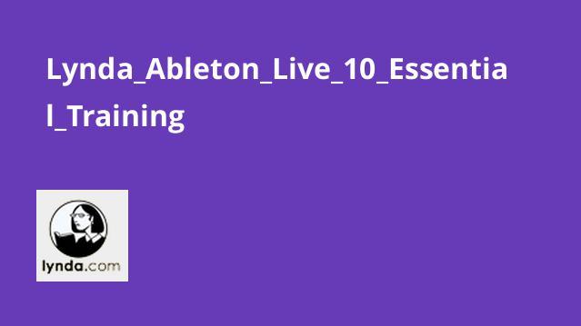 آموزش اصولیAbleton Live 10