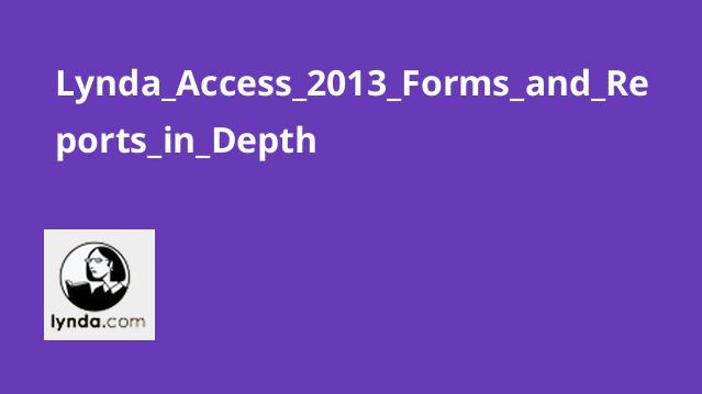 آموزش درک عمیق از ایجاد  فرم ها و گزارش ها در Access 2013