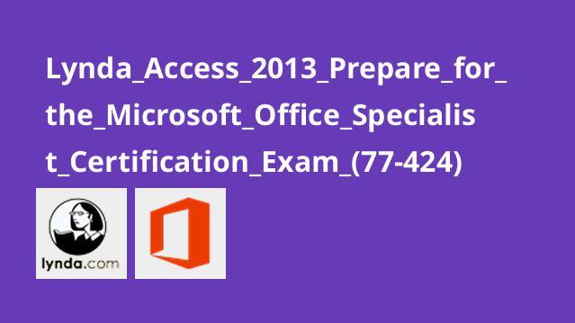 آموزش اکسس 2013 :آمادگی برای گواهینامه 424-77 مایکروسافت