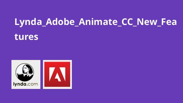 آموزش ویژگی های جدیدAdobe Animate CC