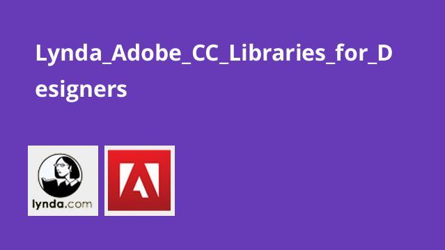 آموزش کتابخانه های Adobe CC برای طراحان