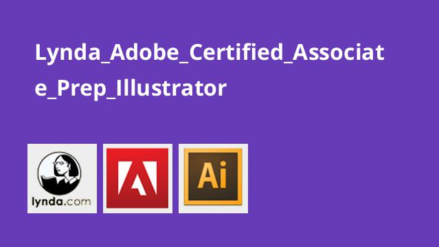 Lynda Adobe Certified Associate Prep Illustrator