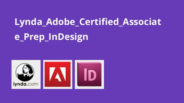 Lynda Adobe Certified Associate Prep InDesign