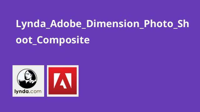 دوره Adobe Dimension: Photo Shoot Composite