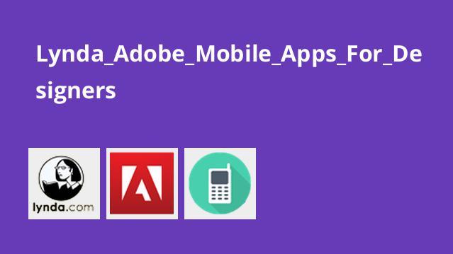 آموزشاپلیکیشن های موبایل Adobe برای طراحان