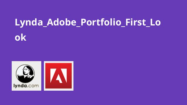 Lynda Adobe Portfolio First Look