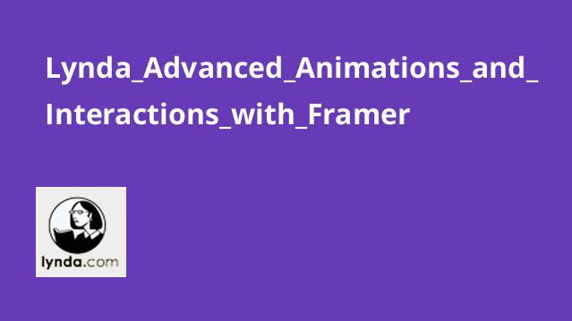 آموزش پیشرفته انیمیشن ها و تعاملات باFramer