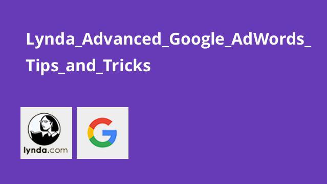 آموزش پیشرفته Google AdWords