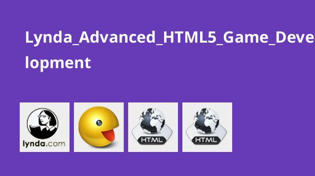 آموزش پیشرفته توسعه بازی با HTML5