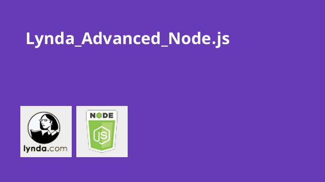 آموزش پیشرفته Node.js