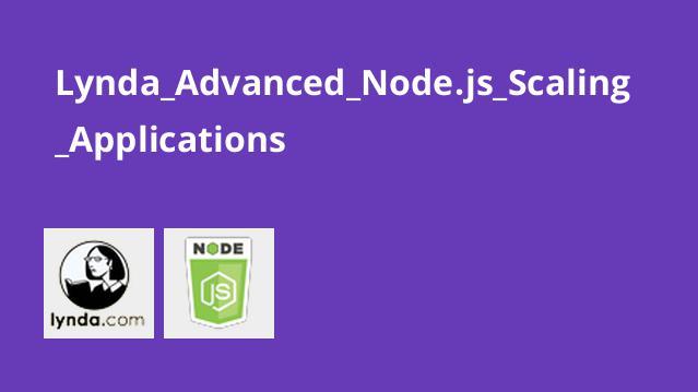 آموزش پیشرفتهNode.js – مقیاس پذیری اپلیکیشن ها