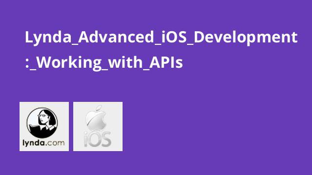آموزش کار با API ها در توسعه پیشرفته IOS
