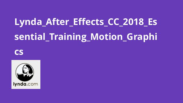 آموزش اصولی Motion Graphics در After Effects CC 2018