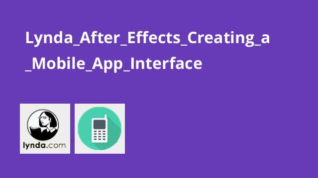 ساخت رابط گرافیکی اپلیکیشن موبایل با After Effects