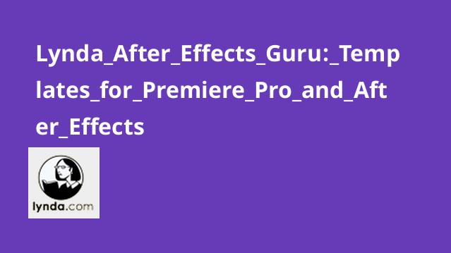Lynda After Effects Guru: Templates for Premiere Pro and After Effects