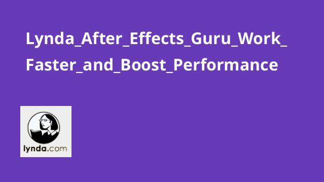 آموزش افزایش عملکرد و کار سریعتر درAfter Effects Guru